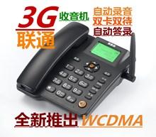 全新推出联通3G/WCDMA无线座机/双卡双待/自动?#23478;?自动答录/?#25214;? class=