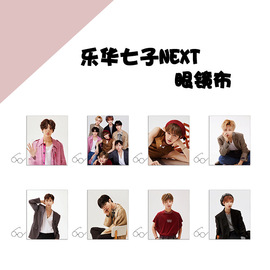 Lehua seven sons NEXT Zhu Zhengting Fan Wei Huang Mingyu glasses cloth microfiber cotton