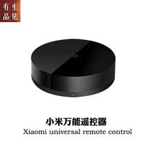 正品小米多功萬能遙控器電視空調音響盒子紅外遙控器智能遠程遙控