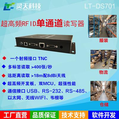 LT-DS701 RFID超高频工业级读写器 UHF单通道读写器