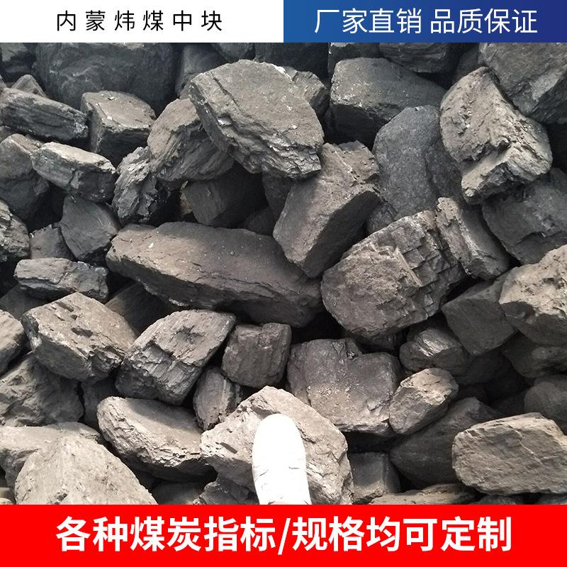 内蒙炜煤中块无烟环保烤烟烤茶锅炉煤炭民用煤首选批发