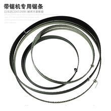 宁乾带锯机用日本8寸9寸10寸12寸带锯机直线曲线木工金属带锯条