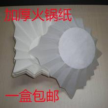 用纸一次性白色火锅纸防油纸烹饪加厚火锅垫纸隔热纸200张1盒包邮