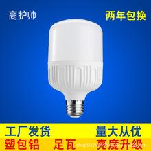 廠家直銷三景高護帥led燈泡超亮節能e27e40螺口家用照明工程光源