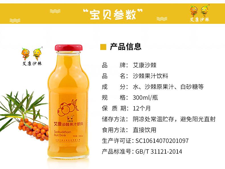 果汁详情2