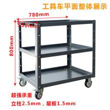 冷轧钢三层重型维修工具车汽修专用钢制生产手推车车间专用可定制