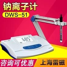 上海雷磁DWS-51 實驗室精密鈉離子計 離子濃度計活度計 鈉度計