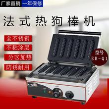 王子西廚EB-Q1法式熱狗棒機小型松餅機松餅爐格子餅爐烤餅機商用
