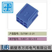 連接器廠家供應護套 各類插接件 線束護套DJ7061-2-21支持定制