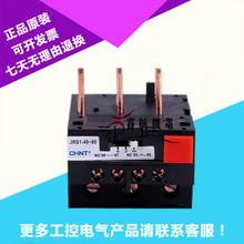 正泰JRS1-40-80/Z 熱過載繼電器保護開關23-32A 30-40A配CJX2