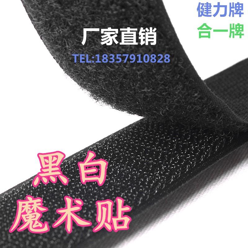 厂家直销 1-15cm尼龙混纺粘扣带魔术贴子母贴 量大从优 现货