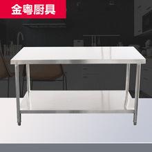 商用不锈钢操作台 不锈钢厨房双层工作台供应 厨房储物架打荷台