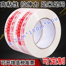 乐胶网 现货淘宝警示语胶带4.2cm*100m*60um打包印字胶带定制整箱