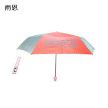 创意新颖6骨花瓶形状雨伞 19寸可印logo三折叠便携广告雨伞批发