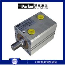 派克薄型油缸 模具精密油缸 铝合金油缸 高温油缸 50TCHE3T9M50