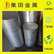 集田供应ZAlSi12Cu2Mg1D铝合金ZAlSi12Cu2Mg1D铝棒 铝板 现货