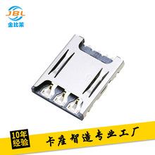超薄NANO SIM卡座 直插式 H1.4 简易手机手表SIM卡座连接器批发