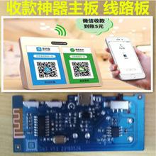 微信收款器二维码支付宝主板收款提示PCBA板外壳套料方案