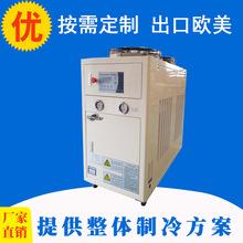 小型箱式冷水机 工业水冷式冷水机 低温冷水机 表面处理冷冻机