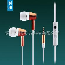 现货 金属线控入耳式耳机 安卓手机通用带麦重低音耳塞 厂家批发
