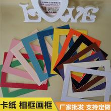 【专业工厂】相框裱画卡纸A4 画框内衬卡纸十字绣 白卡纸加工定制