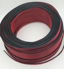 国标铜芯红黑RVB2*1平方喇叭线红黑平行线LED电源连接线