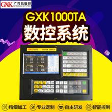 GXK1000TA数控车床数控系统 自动化控制设备数控电气控制系统