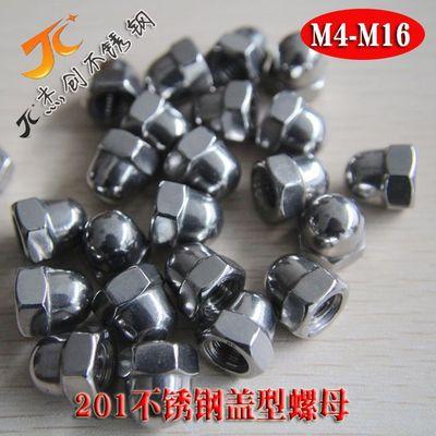 M4-M16盖形螺母 201不锈钢盖型螺母 装饰螺帽 圆头盖母厂价直销