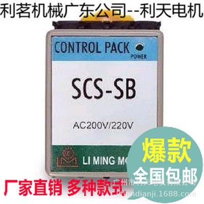 甩卖台湾利明刹车电机220V减速马达厂家直销分离型调速器