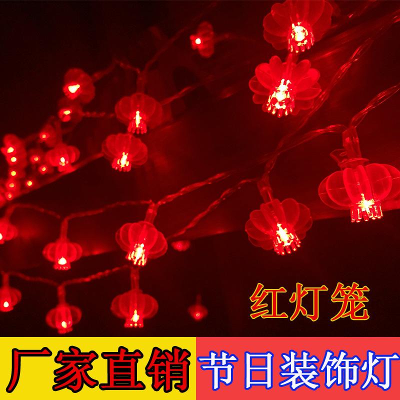 led红灯笼灯串中国结灯串过年节日彩灯装饰户外闪灯春节喜庆串灯