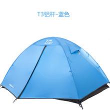 正品【 T3鋁桿三人帳篷】戶外高山野營 專業帳篷