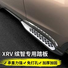本田缤智踏板XRV侧踏板XRV脚踏板迎宾踏板原厂专用改装支持代发