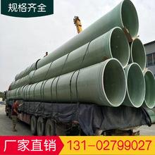 玻璃鋼管道 市政工程用玻璃鋼夾砂管DN600大口徑FRP排污纏繞管件