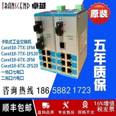 卓越TSC Carat10-6TX-2FM 8口二光六电工控制系统PLC以太网交换机