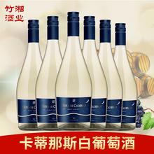 西班牙原瓶原装进口卡蒂那斯夜摘半干白甜葡萄酒VG酒庄 750ml单瓶