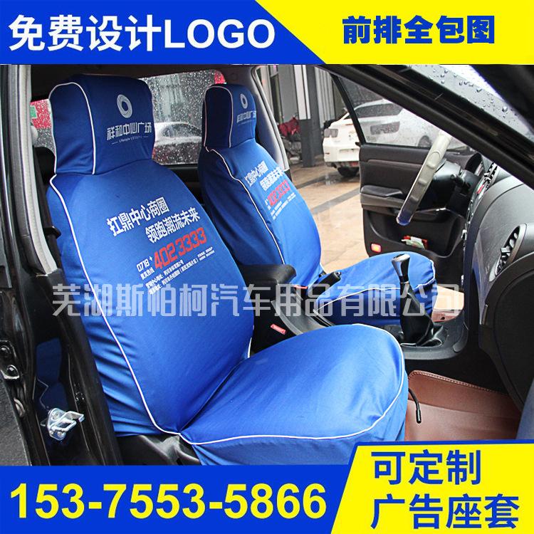 出租车座套蓝色|免洗座椅套定做汽车座垫套定制广告宣传车套