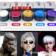 韩国宣谷发泥大B发泥彩泥一次性染膏奶奶灰发廊拿货批发彩色发蜡