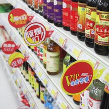 超市通道促销卡PVC广告牌POP货架插卡标签卡商品促销牌会员特价牌