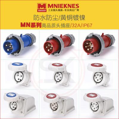 MNIEKNES国曼工业插头3芯4孔5针32A工业防水插头插座航空公母插