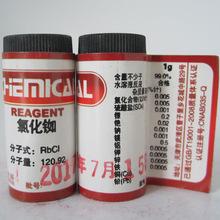氯化铷 分析纯 试剂 1g 99% CAS 7791-11-9 化学试剂