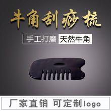 水牛角六齿刮痧梳/精品加厚/0.5cm厚正品水牛角刮痧板可定制logo