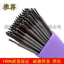D246耐磨堆焊合金电焊条3.2/4.0/5.0