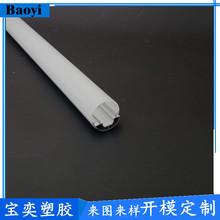 嵌入式線條燈外殼PC韓國LG材料PC乳白T8擠塑加工定制燈罩配件