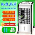 兴安邦乐空调扇家用迷你冷风扇取暖器 摇头暖风机移动微型小空调