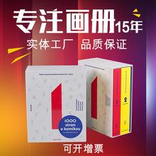 精装画册设计印刷高档企业宣传册铜板纸活页产品胶印图册厂家定制