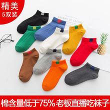 5双装袜子女 厂家批发全棉女士防布标船袜女 百搭透气浅口袜子女