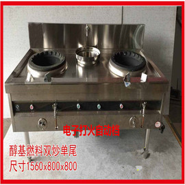 Yunnan Dali new generation methanol stainless steel stoves, various restaurant kitchens and bio-environmental oil stoves