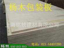 供应杨木包装板出口免熏蒸托盘胶合板多层胶合板三夹合板垫底板材