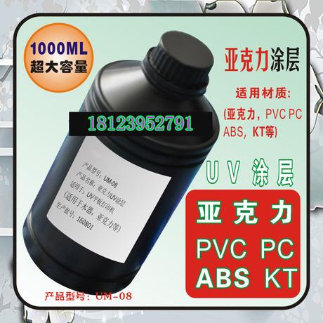 供應UV打印玻璃涂層  亞克力涂層  金屬涂層等多種UV涂層