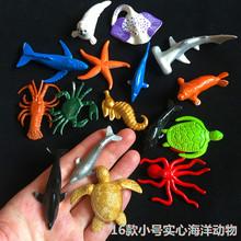 24款迷你小号海洋动物仿真模型玩具赠品地滩货源海底世界海豚龙虾